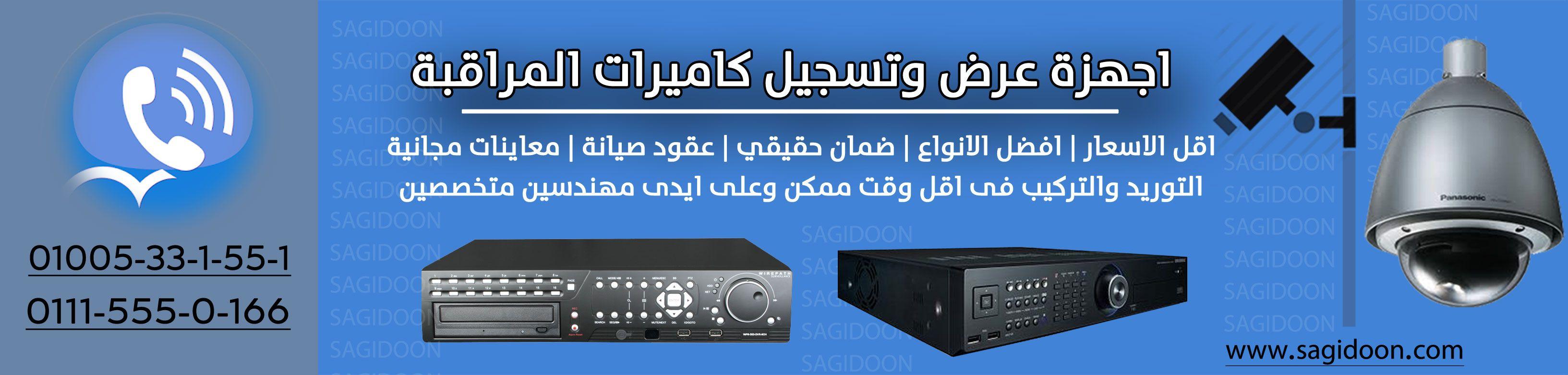 اجهزة عرض وتسجيل كاميرات المراقبة