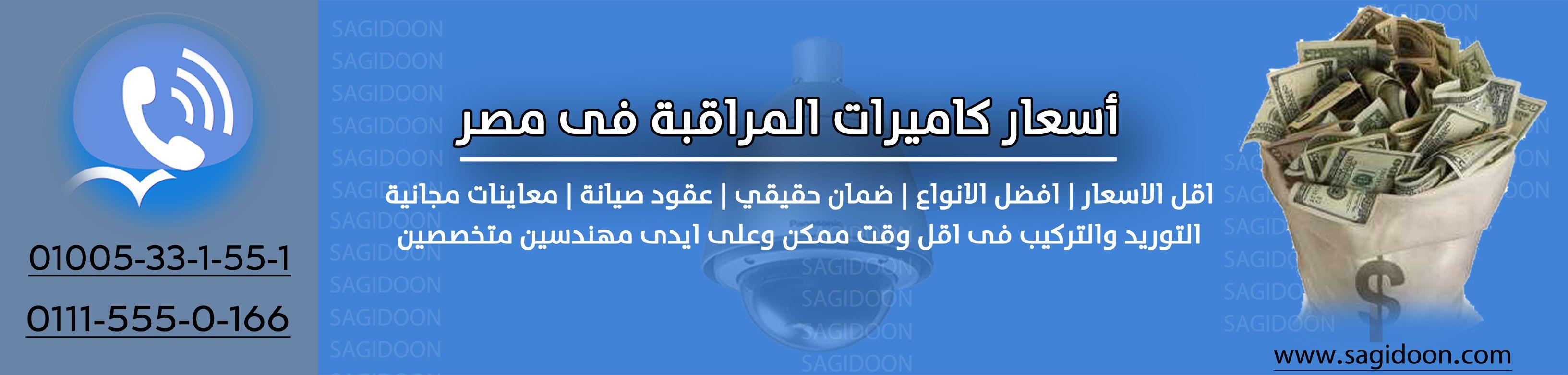 اسعار كاميرات المراقبة فى مصر