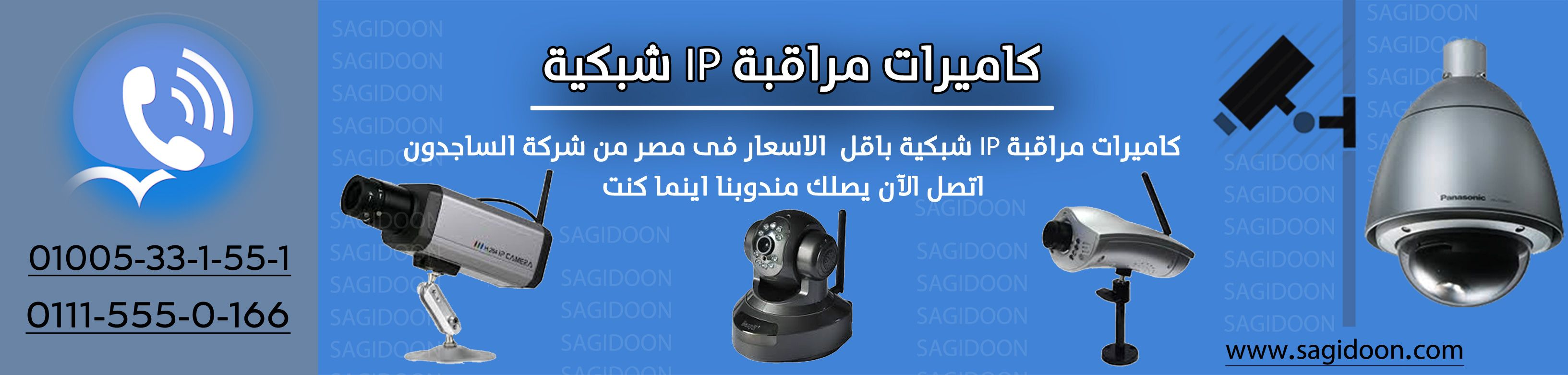 كاميرات مراقبة IP شبكية